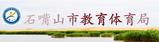 2019宁夏石嘴山中考报名入口:石嘴山市教育体育局