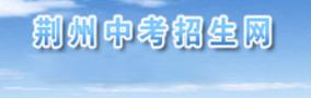 2019湖北荆州中考报名入口:荆州中考招生网