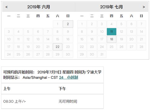 2019年7月GMAT考试时间(浙江宁波大学)