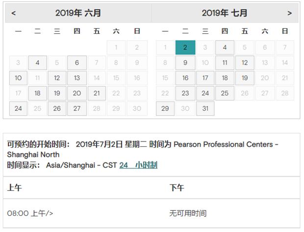 2019年7月GMAT考试时间(上海皮尔森北考场)