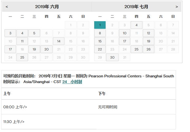 2019年7月GMAT考试时间(上海皮尔森南考场)