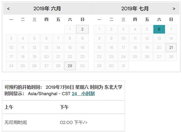 2019年7月GMAT考试时间(辽宁东北大学)