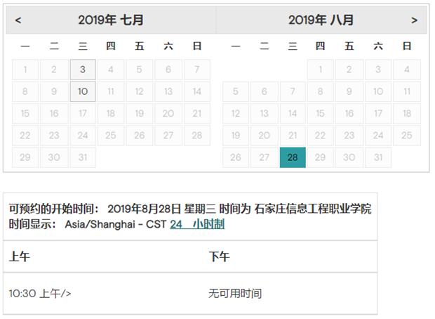 2019年8月GMAT考试时间(石家庄信息工程职业学院)