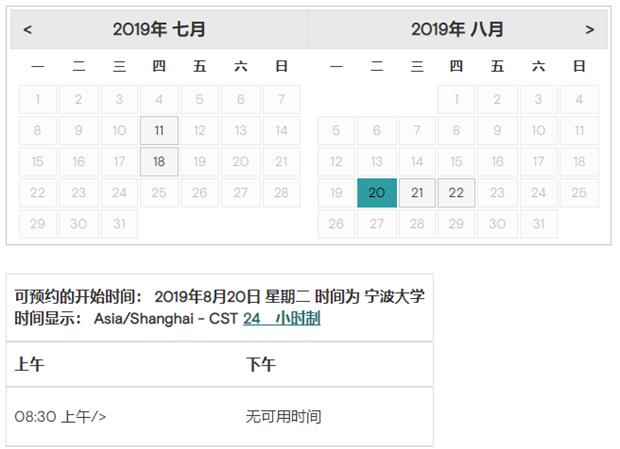 2019年8月GMAT考试时间(浙江宁波大学)