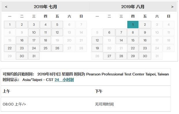 2019年8月GMAT考试时间(台北皮尔森考试中心)
