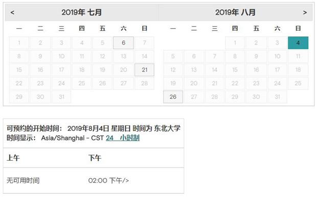 2019年8月GMAT考试时间(辽宁东北大学)