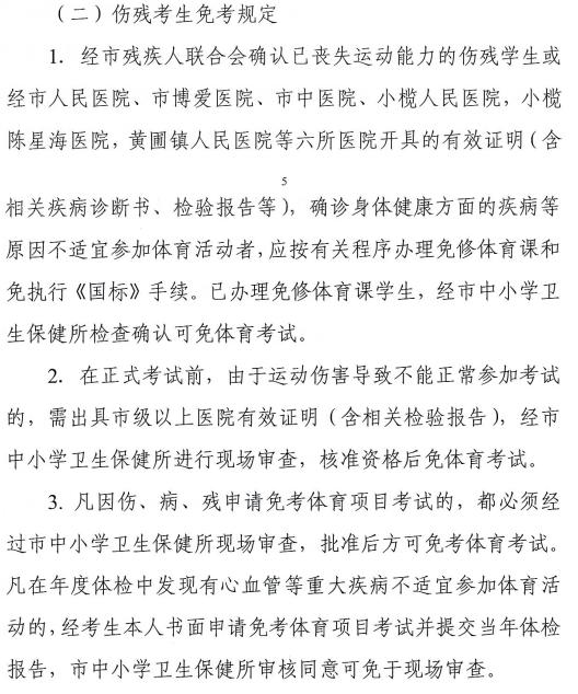 2019广东中山中考体育免考及缓考政策