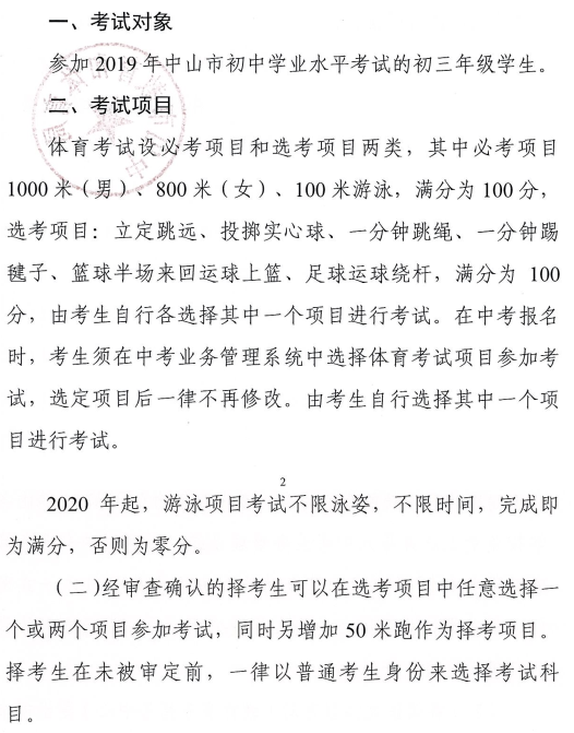 2019广东中山中考体育考试考试项目及分值