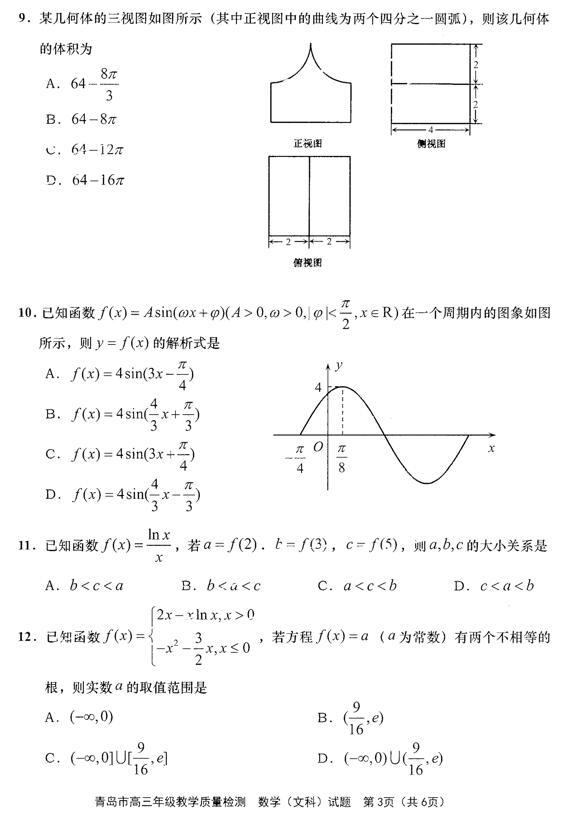 2019经济数学试题答案_2019石家庄质检理科数学试题及答案