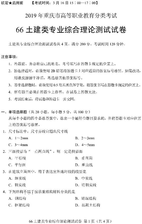 2019重庆高职分类考试土建类试题及答案