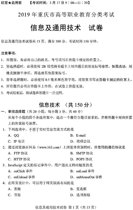 2019重庆高职分类考试信息及通用技术试题及答案