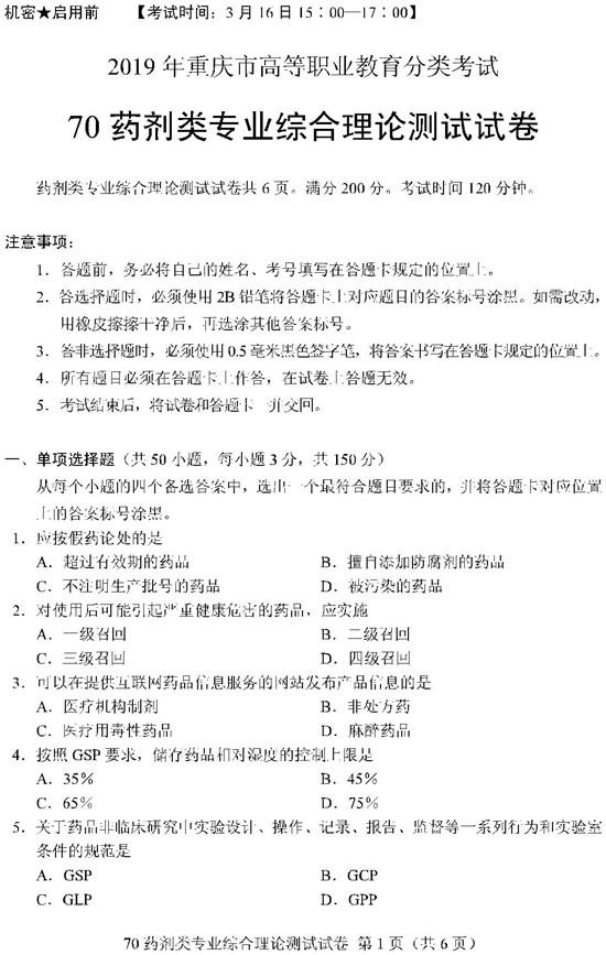 2019重庆高职分类考试药剂类试题及答案