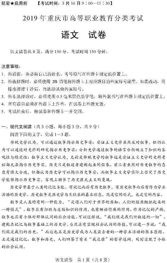 2019重庆高职分类考试语文试题及答案