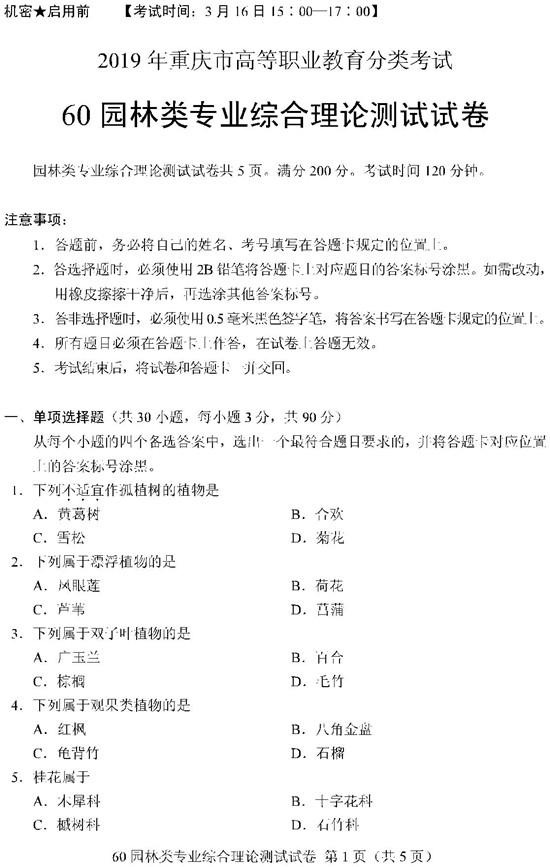 2019重庆高职分类考试园林类试题及答案