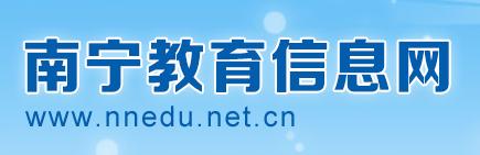 2019广西南宁中考报名入口:南宁教育信息网