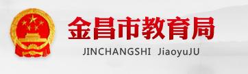 2019甘肃金昌中考报名入口:金昌市教育局