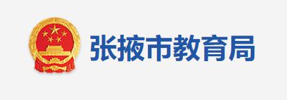 2019甘肃张掖中考报名入口:张掖市教育局