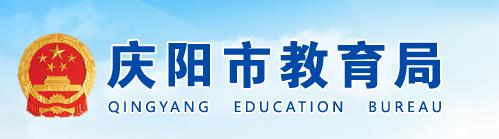2019甘肃庆阳中考报名入口:庆阳市教育局