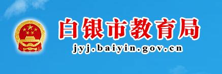 2019甘肃白银中考报名入口:白银市教育局