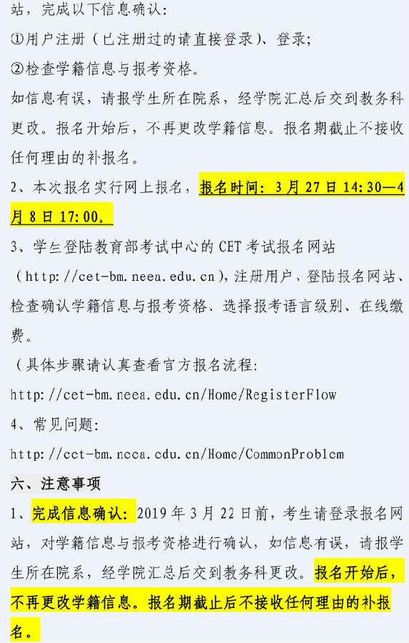 河南工程学院2019年6月全国大学英语四、六级考试报名通知