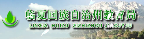 2019甘肃临夏州中考报名入口:临夏州教育局
