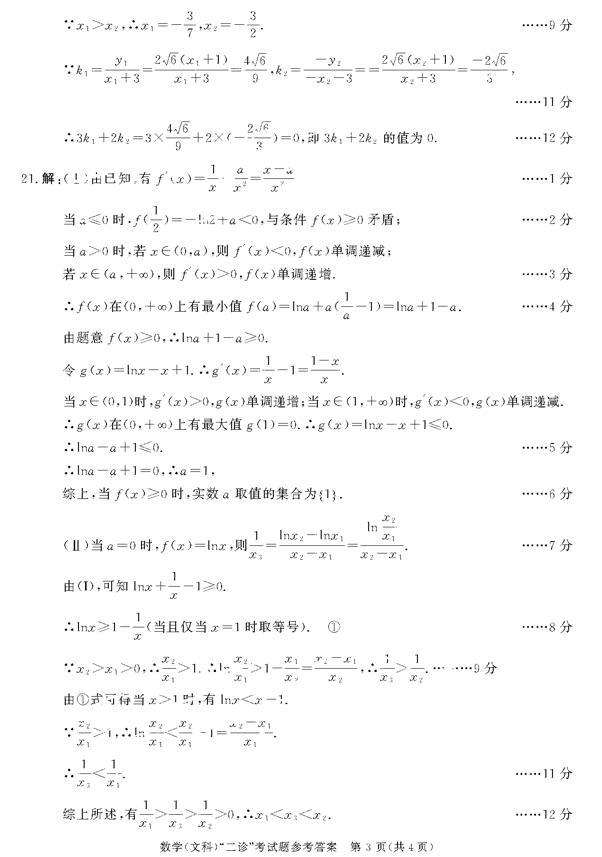 2019成都二诊文科数学试题及参考答案