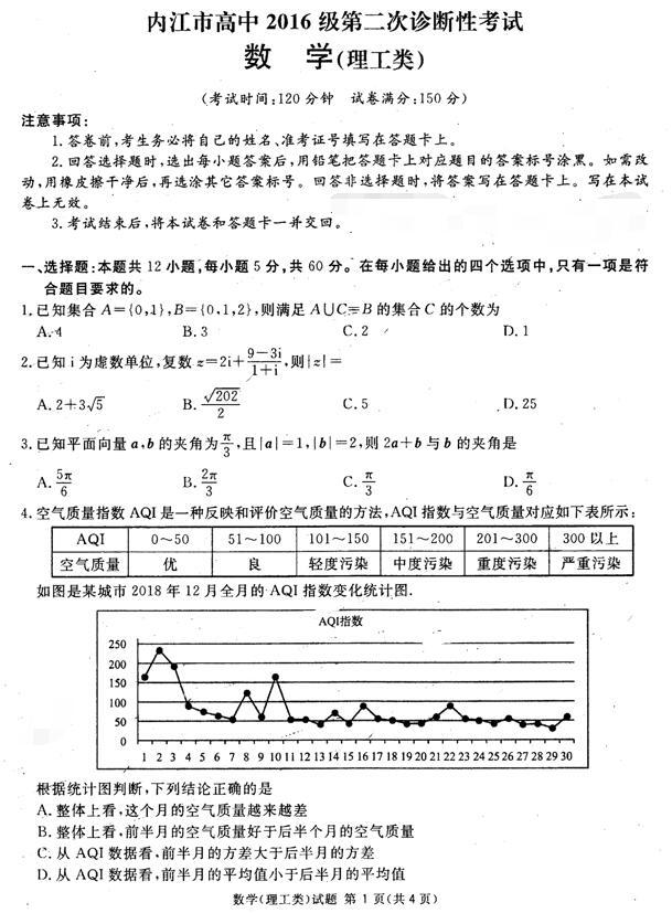 2019四川广安眉山内江遂宁四市二诊理科数学试题及答案