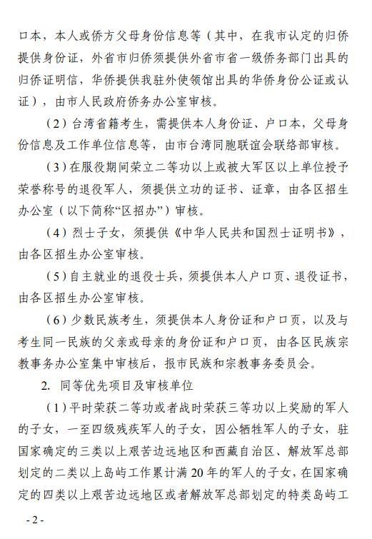 天津2019高考政策照顾申报及审核工作通知