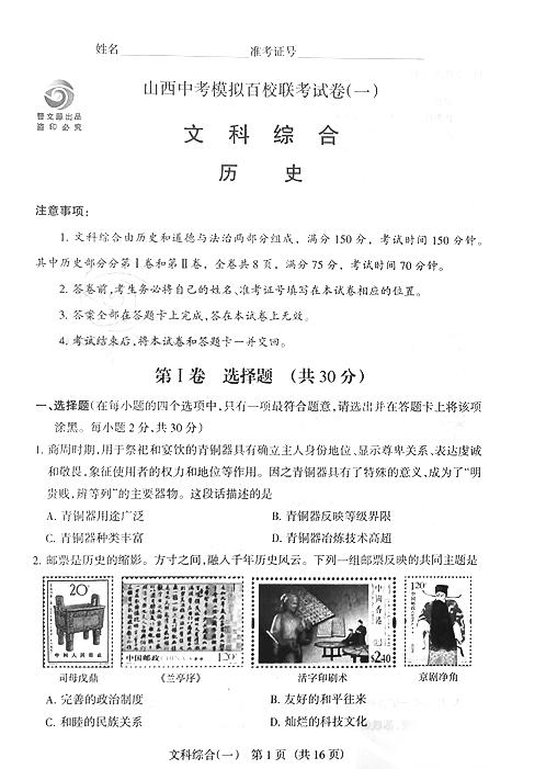 2019山西中考模拟百校联考历史试题及答案