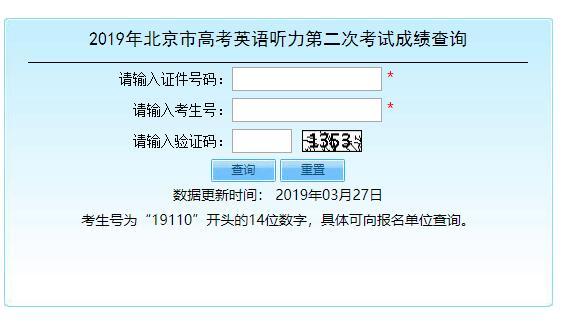 2019北京高考英语听力第二次考试成绩查询入口