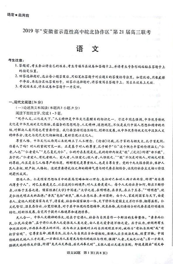 2019安徽皖北协作区高三联考语文试题及答案