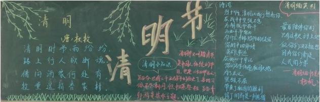 2019清明节黑板报图片大全_中考_新东方在线