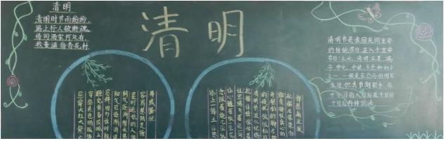 2019清明节黑板报图片大全