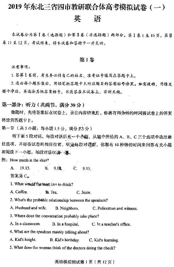 2019东北三省四市高三一模英语试题及参考答案