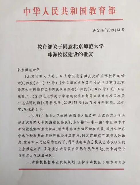 北京师范大学珠海校区正式获批