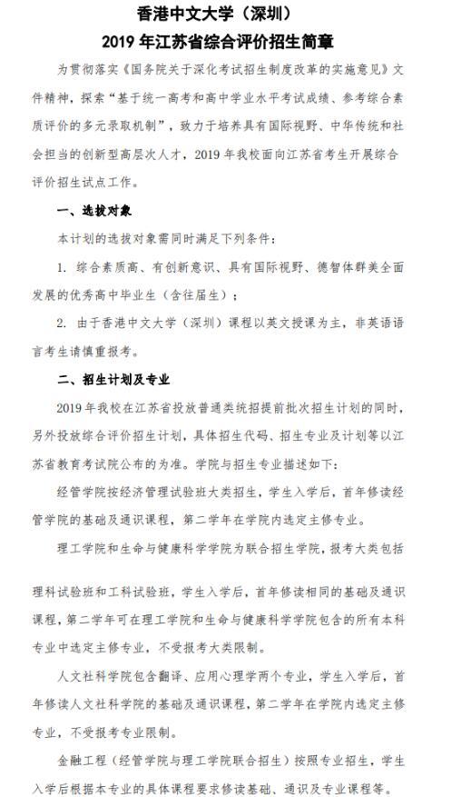 香港中文大学(深圳)2019年江苏省综合评价招生简章