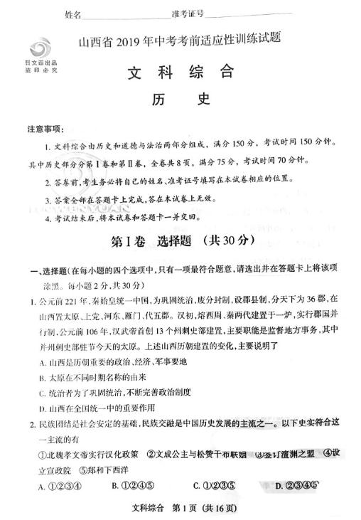 2019山西中考前适应性训练历史试卷及答案