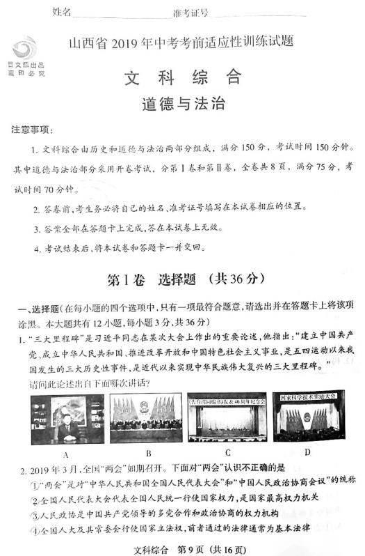 2019山西中考前适应性训练政治试卷及答案