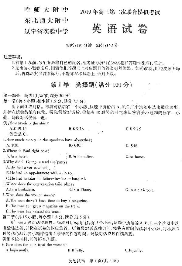 2019东北三省三校二模英语试题及答案