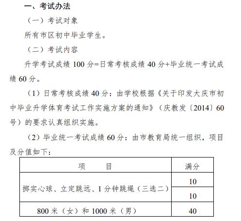 2019黑龙江大庆中考体育总分为60分