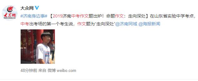 2019年山东济南中考作文题目:走向深处(网友版)