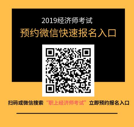 江苏2019年经济专业技术资格考试报名时间:7月25日(狗万app苹果_狗万提现最低标准_狗万代理怎么分红发布)
