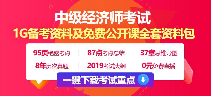 职上网:2020年河北中级经济师报名从什么时候开始?(最新发布)