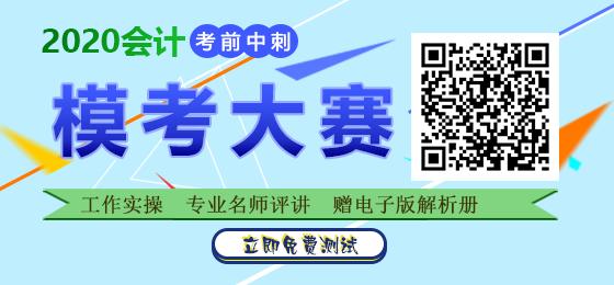 560x260 2020会计模考大赛.png