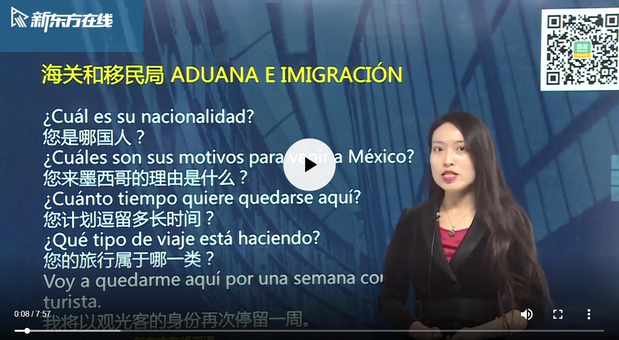 西班牙语常识:海关和移民局