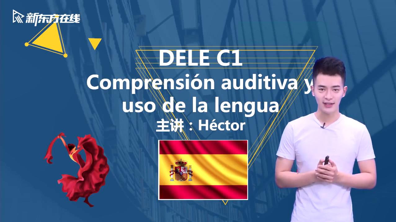 西班牙语DELEC1听力tarea1介绍