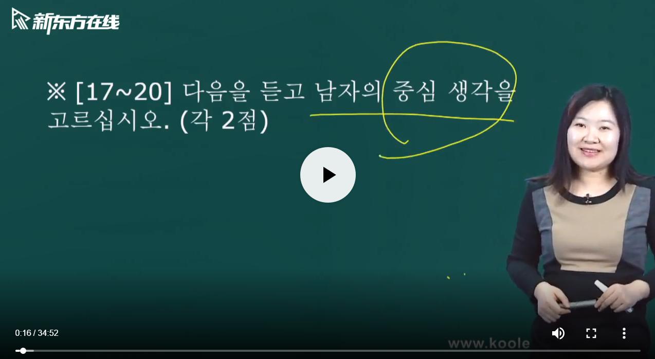 韩语TOPIK听力试题讲解