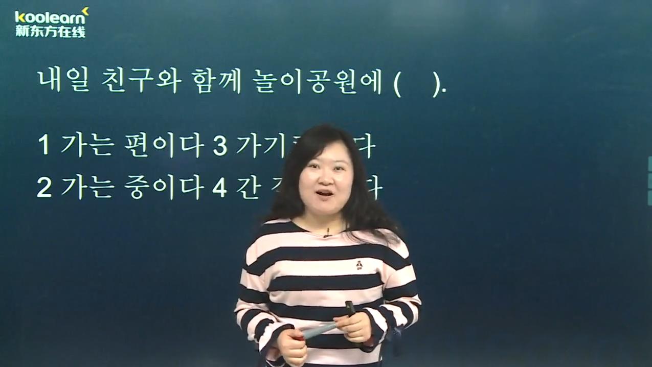 韩语TOPIK阅读1-4题型介绍