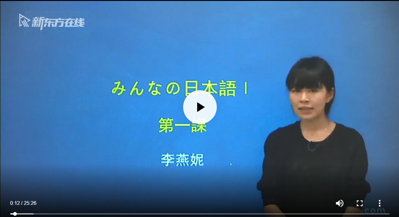 大家的日語初級1(單詞部分)