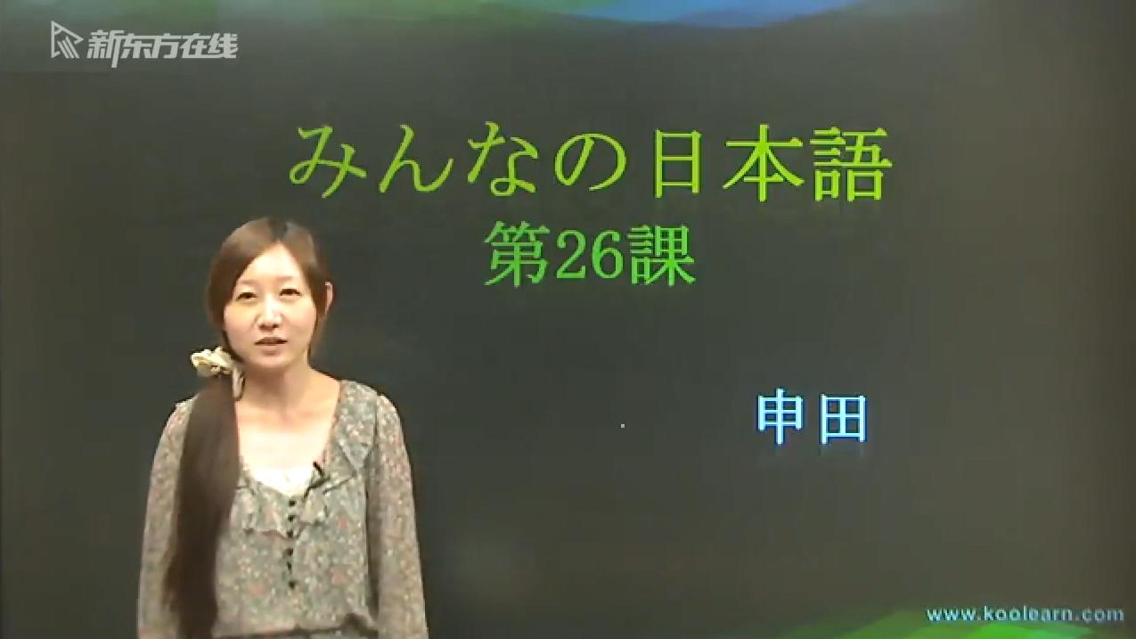 大家的日語初級2(單詞部分)